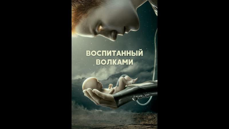 Сериал Воспитанные волками 1 Серия
