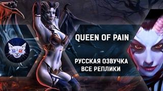DOTA 2 | Queen of Pain - Все реплики - Русская озвучка (Квопа уже в Дота 2)