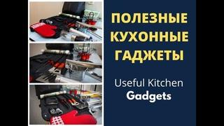 ПОЛЕЗНЫЕ КУХОННЫЕ ПРИБОРЫ, ГАДЖЕТЫ Useful Kitchen Gadgets