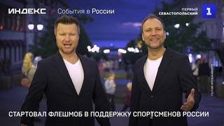 Стартовал флешмоб в поддержку спортсменов России