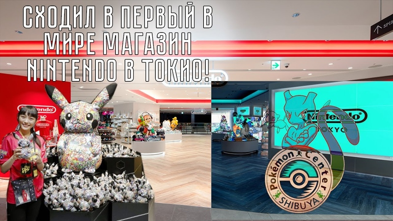Поездка в Японию - Сходил в первый в мире магазин Nintendo Tokyo Новый Pokemon Center Shibuya!