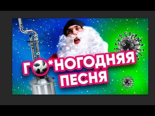 ВИА «Русская Дымка» - Новогодняя песня (Пошёл на хрен  этот год)