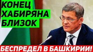 Лидер защитников Куштау выдвинул свои требования Хабиряну!