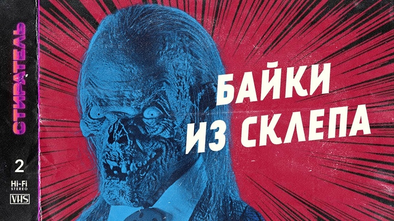 СТИРАТЕЛЬ 2 БАЙКИ ИЗ СКЛЕПА TALES FROM THE CRYPT