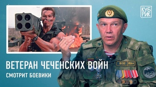 Ветеран чеченских войн смотрит боевики ивоенные фильмы— «Снайпер», «Коммандо», «9рота», «Леон»