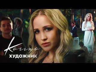 KARINA - Художник (Премьера клипа 2020)
