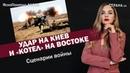 Удар на Киев и «котёл» на востоке. Сценарии войны ЯсноПонятно 1066 by Олеся Медведева