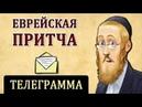 Телеграмма. Как Еврей Писал Жене Телеграмму. Еврейская Притча