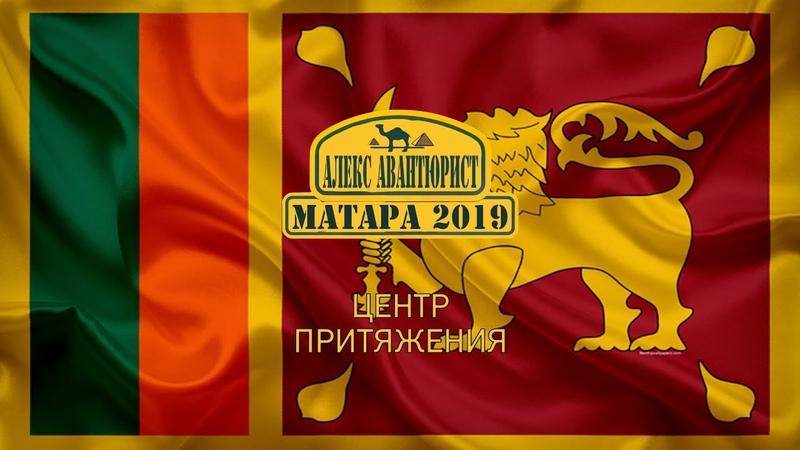 Матара 🇱🇰 Центр притяжения Шри Ланка Познавательно 💯Алекс Авантюрист