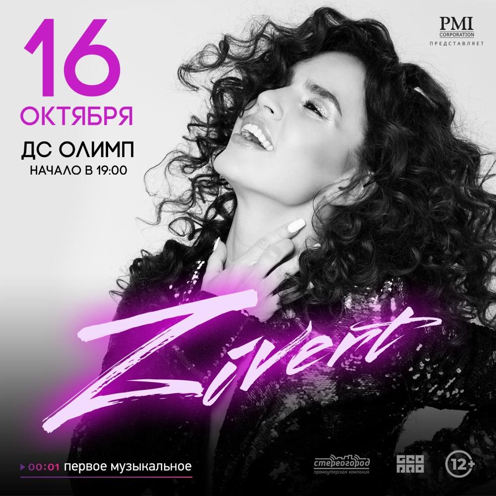 Афиша Краснодар 16 октября ZIVERT / Краснодар