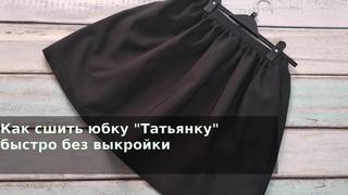 """Как сшить юбку """"Татьянку"""" без выкройки"""