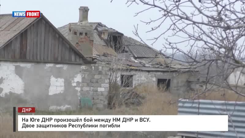 На Юге ДНР произошёл бой между НМ ДНР и ВСУ Двое защитников Республики погибли