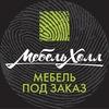 Мебель под заказ в Минске - Мебель Холл