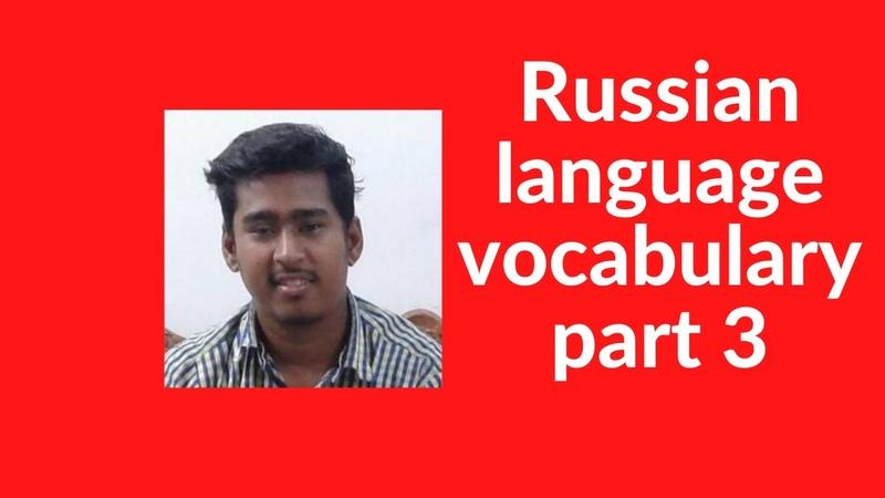 Russian language vocabulary part 3 asmr by Sagar Shelke ASMR russian asmr vocabulary language