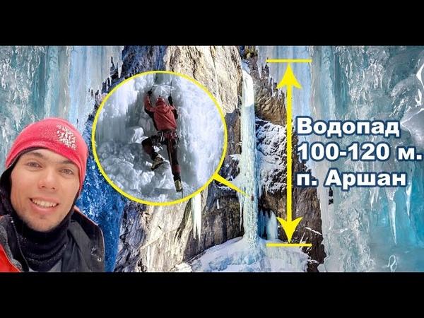 ЦАРЬ ВОДОПАД 100 120 Метров Вблизи Аршана Буддизм и альпинисты