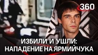 Избили, ограбили и просто ушли. Кто напал на артиста балета в Санкт-Петербурге?