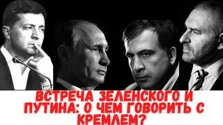 ✅ Прямо в эфире! Саакашвили не сдержал эмоций : Путин смертельно напуган!