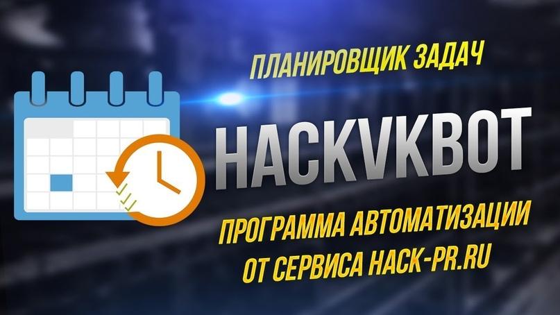 HACK-PR -лучшая площадка по распространению РЕКЛАМЫ в интернете [ХАКНИ ПИАР], изображение №8