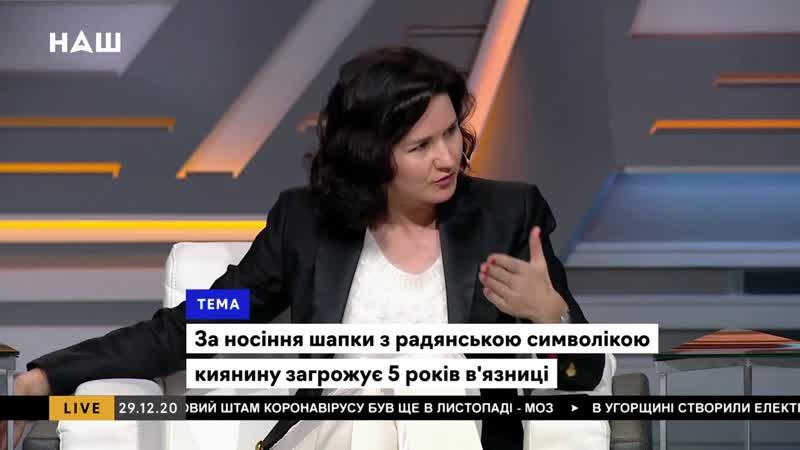 Дяченко про арест за Радянську символіку Немає складу злочину НАШ 29 12 20