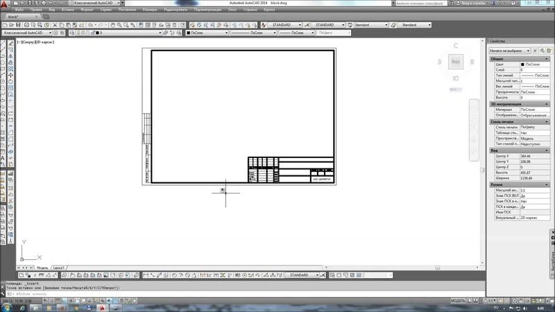 Создание блоков AutoCAD
