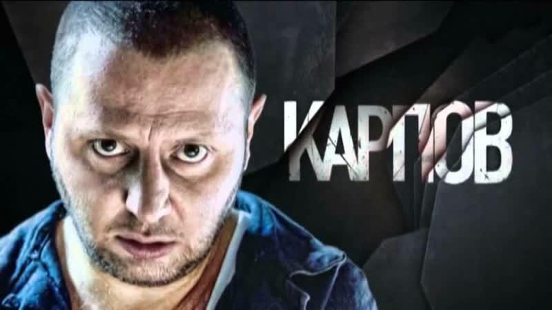 Карпов 7 серия (2012)
