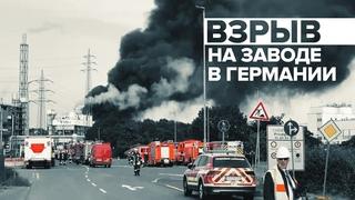 Взрыв на мусоросжигательном заводе в Германии — видео