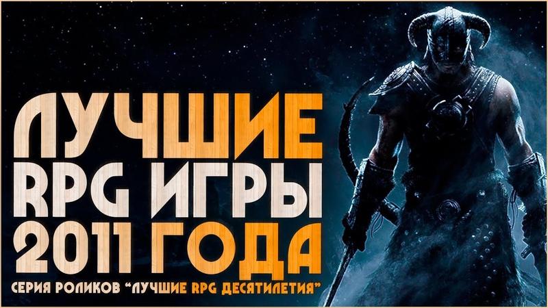 Лучшие RPG 2011 года Взгляд в прошлое 2010 2019