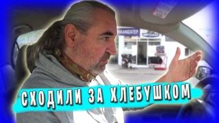 Прогулка по магазинам / Жизнь в Греции остров Крит