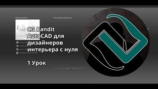 AutoCAD от CGBandit