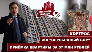 ПРИЁМКА КВАРТИРЫ В БИЗНЕС-КЛАССЕ ЗА 57 МЛН РУБЛЕЙ. ЖК СЕРЕБРЯНЫЙ БОР. КОРТРОС