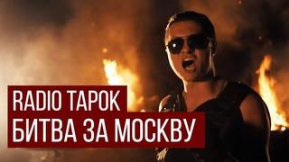 RADIO TAPOK - Битва за Москву (В стиле Sabaton / ИзиРок / - Defence Of Moscow)