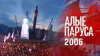 Алые Паруса 2006