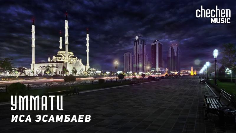 Иса Эсамбаев - Уммати | Нашид