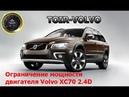 Ограничение мощности двигателя Volvo XC70