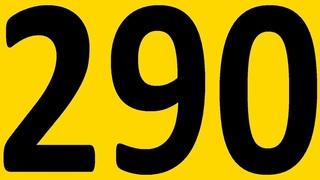 БЕСПЛАТНЫЙ РЕПЕТИТОР .  ЗОЛОТОЙ ПЛЕЙЛИСТ. АНГЛИЙСКИЙ ЯЗЫК BEGINNER УРОК 290 УРОКИ АНГЛИЙСКОГО ЯЗЫКА
