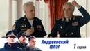 Андреевский флаг. 1 серия