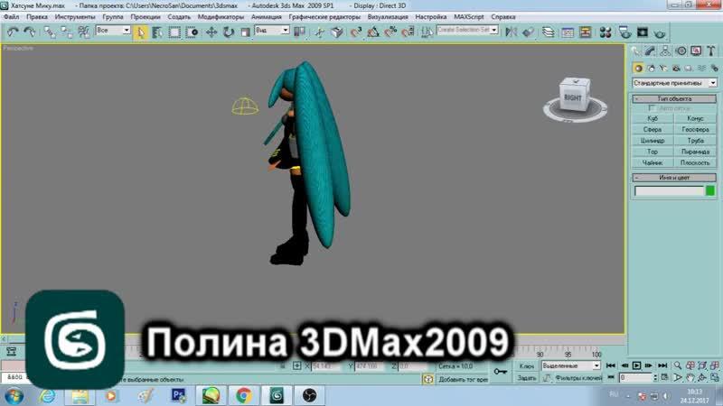 Полина Пестерева Хатсуне Мику в Стиле Винкс 3D Модель