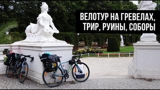 Впервые на гравийниках в велотур! День 3: Трир, на велосипеде по городу.
