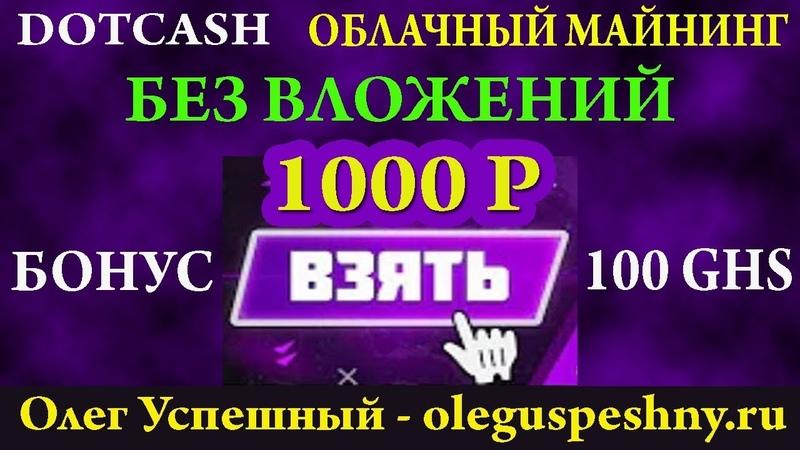 ЗАРАБОТАТЬ ДЕНЬГИ БЕЗ ВЛОЖЕНИЙ В ИНТЕРНЕТЕ ЛЕГКО DOTCASH ОБЛАЧЧНЫЙ МАЙНИНГ БОНУС 100 GHS