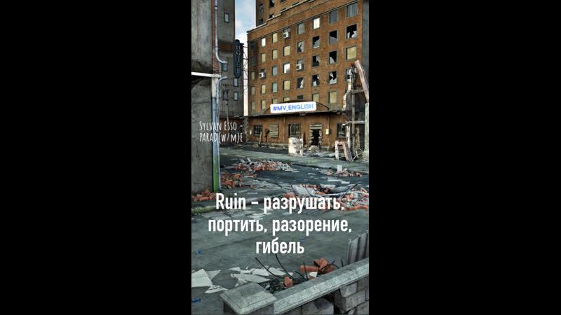 Ruin Sylvan Esso PARAD w m E