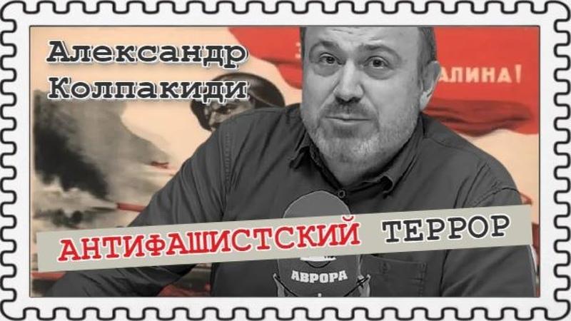 Истребительная война Сталина Александр Колпакиди