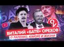 «Милонов-шоу». Виталий «Батя» Орехов о Лапенко, юморе и жизни. ФАН-ТВ