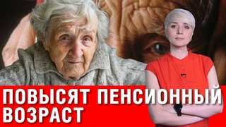 Украинцы в шоке! На пенсию – в 70 лет! Новые решения власти! Как дожить до пенсии?