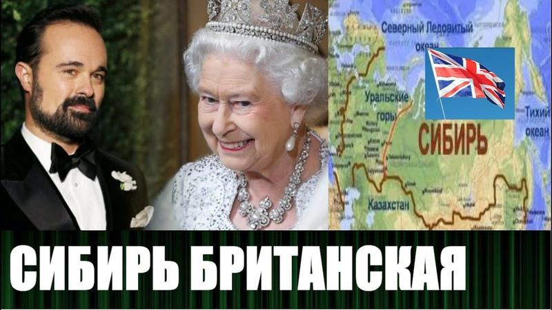 Британская корона оформляет Россию в своё владение