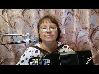 """Приглашаю на свою авторскую песню """"Семейные разборки"""" сл муз исполнение Любовь Кузнецова"""