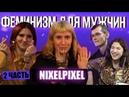 ⚡ФЕМИНИЗМ ДЛЯ МУЖЧИН ft. nixepixel Сексизм, слатшейминг и негатив