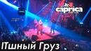 🎵 ITшный Груз in da House Caprica Club