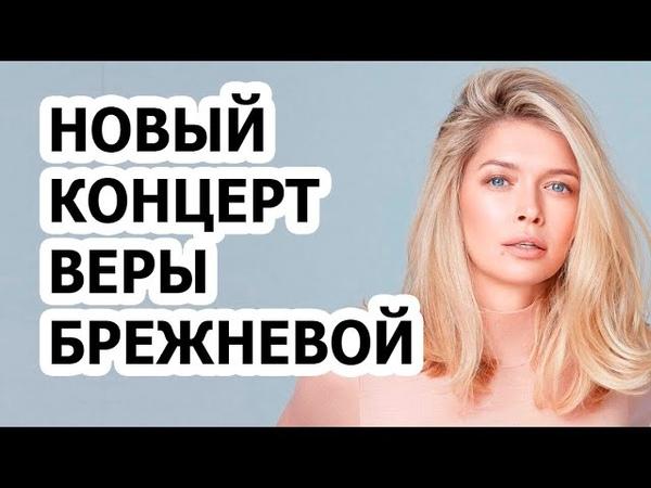Тайны концерта Веры Брежневой в Москве Певица напомнила о своём шоу