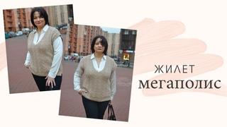 Модный и стильный жилет спицами. Подробный обзор + техника вязания #жилет #жилетспицами