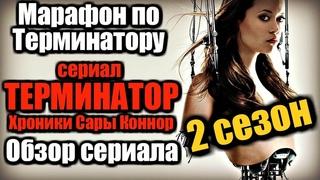 МАРАФОН ПО ТЕРМИНАТОРУ | СЕРИАЛ ХРОНИКИ САРЫ КОННОР - ОБЗОР 2 СЕЗОНА